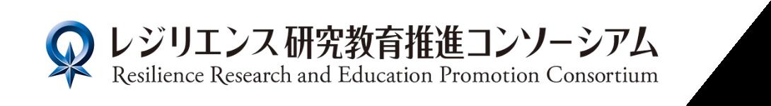 レジリエンス研究教育推進コンソーシアムのロゴ